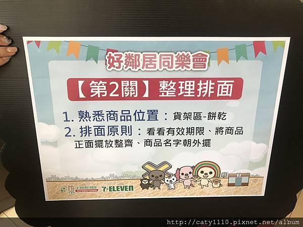 2017-11  7-11 小小店長 (32).JPG