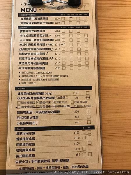 201712_小覓秘 (8).JPG