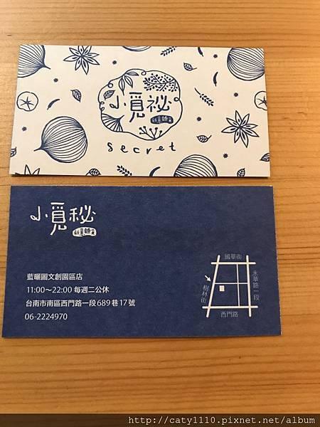 201712_小覓秘 (12).JPG