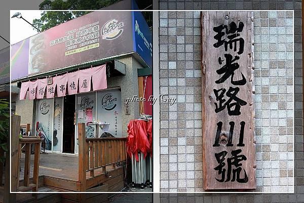 PhotoCap_110908 呼搭啦at內湖 001P01.jpg
