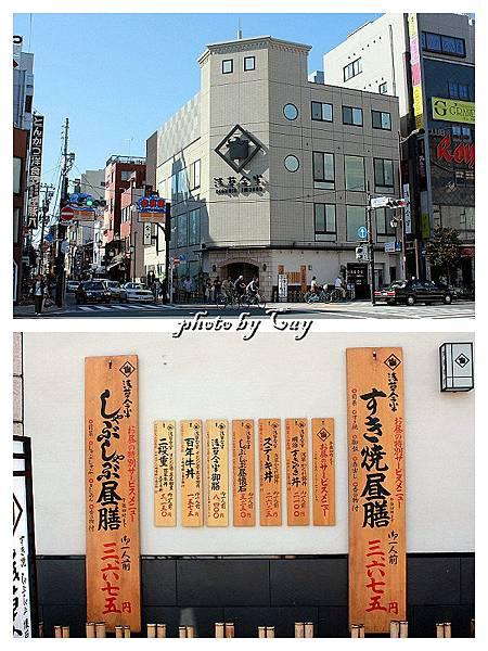 PhotoCap_111016 淺草 039P01.jpg