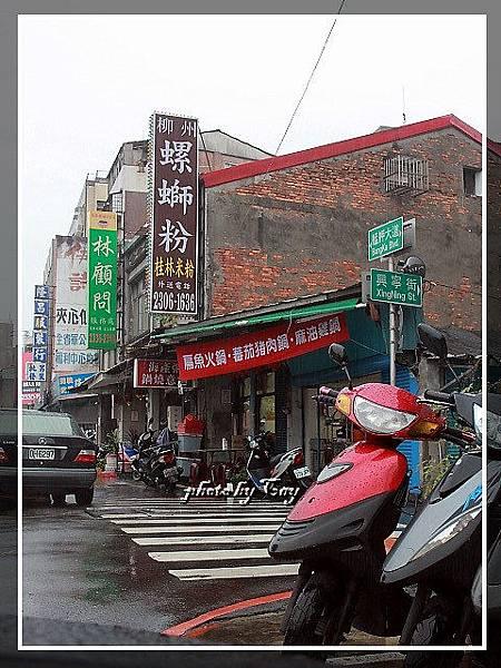 PhotoCap_111205 萬華柳州螺螄粉 001.jpg