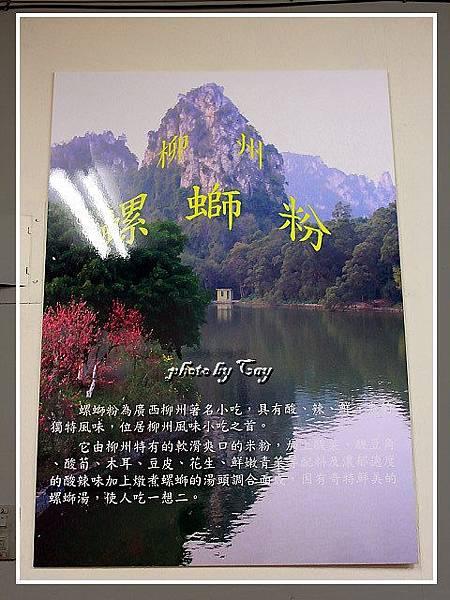 PhotoCap_111205 萬華柳州螺螄粉 005.jpg