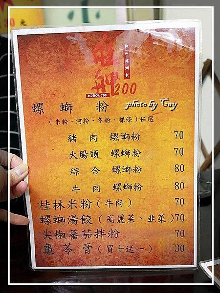 PhotoCap_111205 萬華柳州螺螄粉 007.jpg