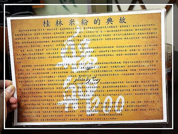 PhotoCap_111205 萬華柳州螺螄粉 008.jpg