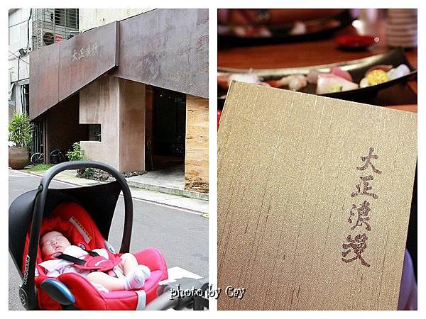 PhotoByCay_120803 大正浪漫慶生 015P01