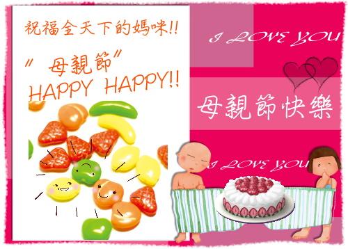 2012母親節快樂
