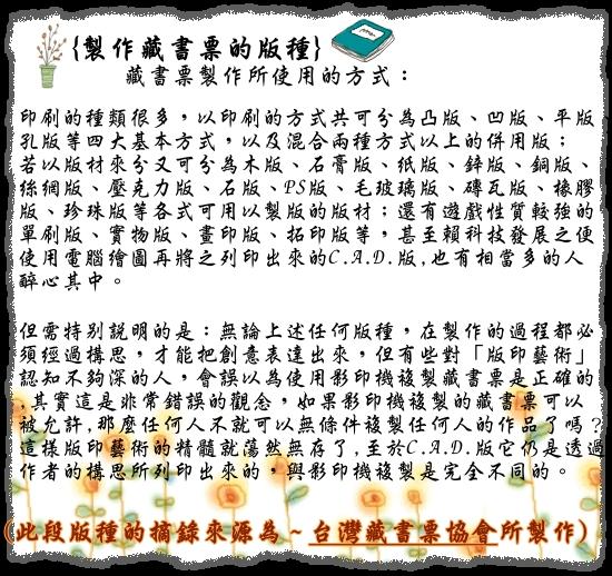 藏書票簡介