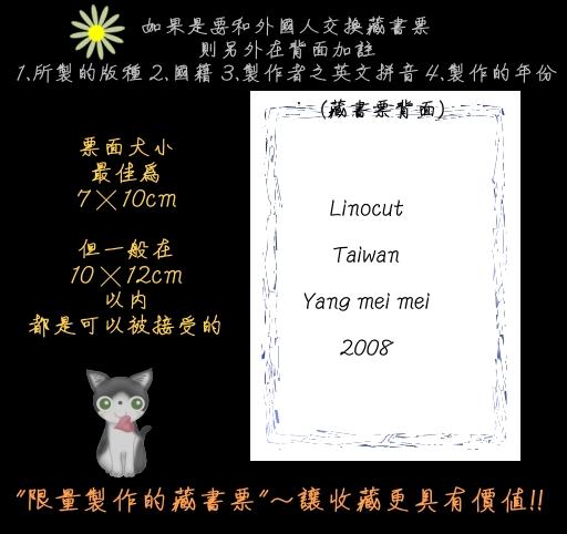 藏書票範例