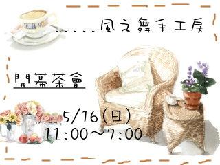 開幕茶會.jpg