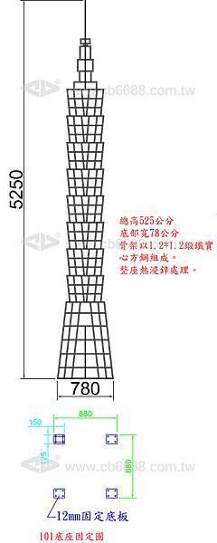 101尺寸圖01.jpg
