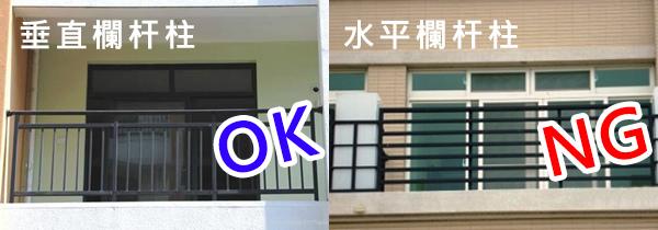 陽台欄杆柱比較.jpg