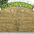 官網輪播PC_2018鐵門健檢_ani4.jpg