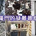 主圖_鐵門的疑難雜症_border.jpg