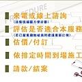 正邦鍛造鐵件保養服務流程