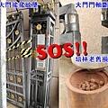 社區大門斷裂(前).jpg