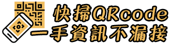 QRcode快掃_340x90.png
