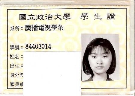 大學學生證
