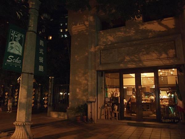 義式餐廳(日新街)