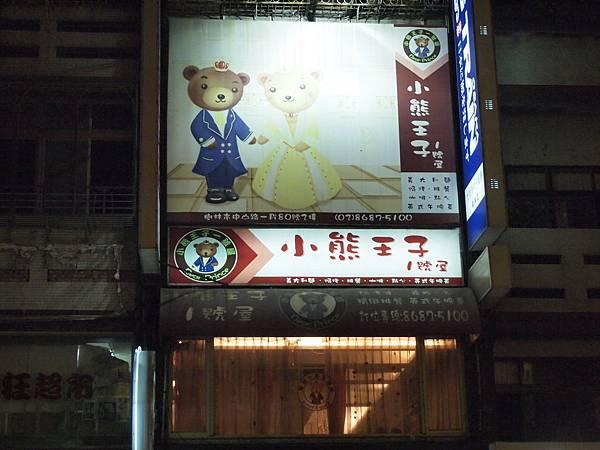 小熊王子一號店(中山路)