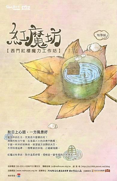 紅魔坊秋季班 650x1000.jpg