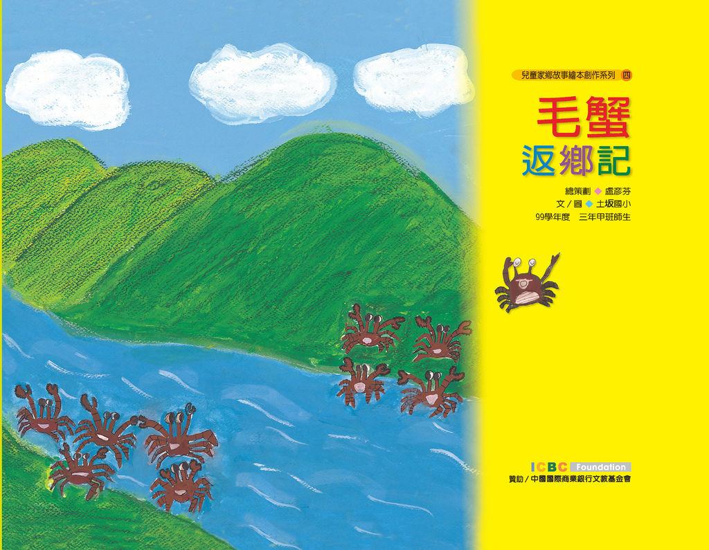 毛蟹-封面2.jpg