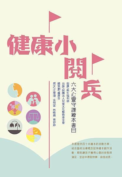 健康小閱兵_封面更新0416