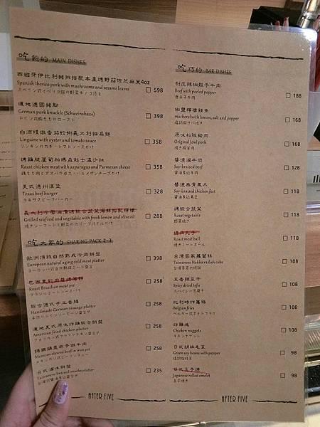 有時餐酒館 修圖檔_170405_0001