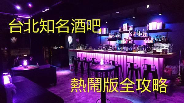 台北知名酒吧全攻略
