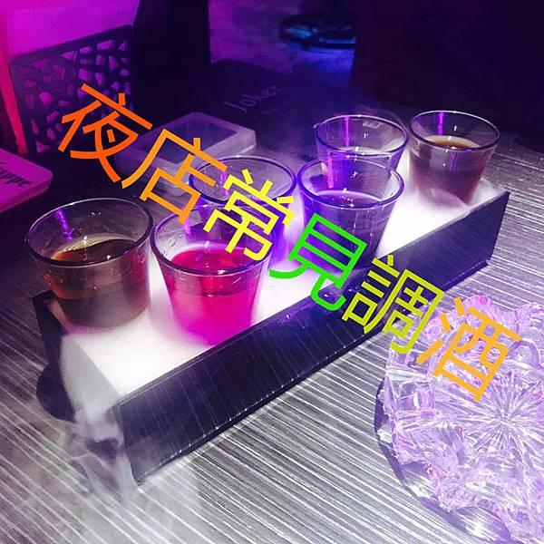 夜店常見調酒