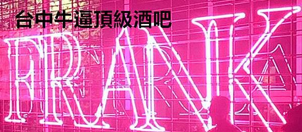 2019-01-16_154008 招牌_副本