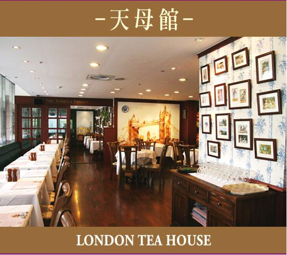 London tea house.jpg