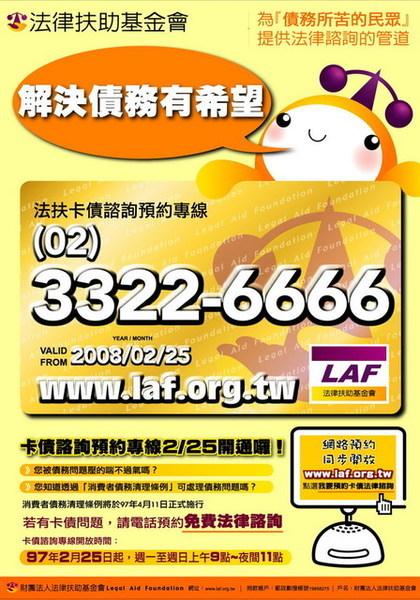 法扶卡債諮詢預約專線0225正式開通.jpg