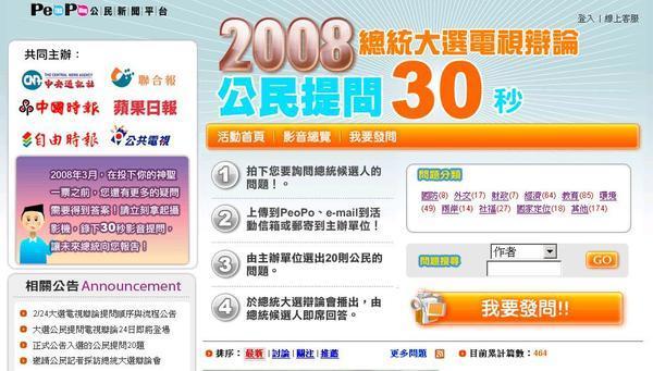 2008總統大選公民提問.jpg