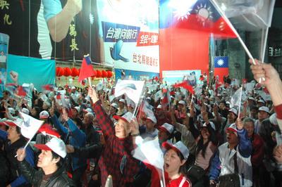 2008總統大選-馬蕭台北縣總部歡喜慶當選.jpg