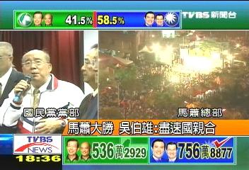 2008馬蕭大勝 吳伯雄自行宣布當選.JPG