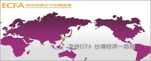 ECFA兩岸經濟合作架構協議600.jpg