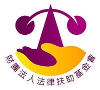 法律扶助基金會-logo.jpg