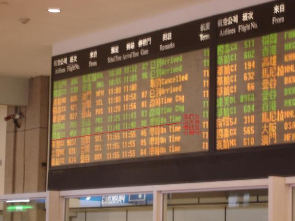 飛機時刻表