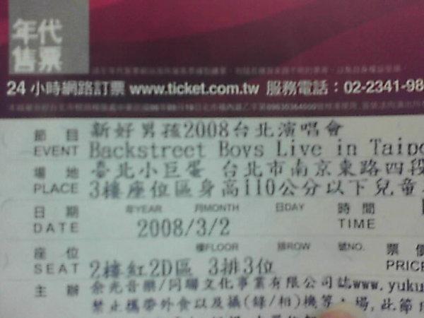 我的演唱會門票