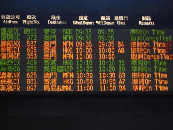 班機時刻表