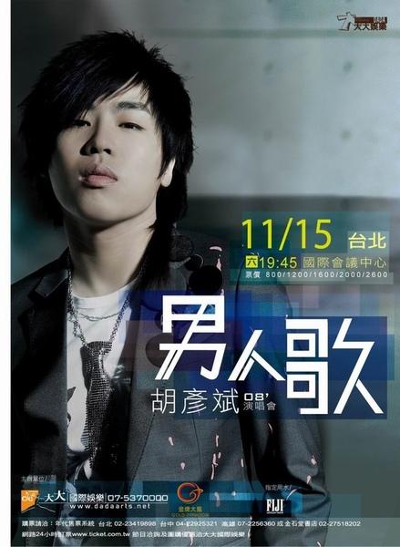 胡彥斌演唱會海報