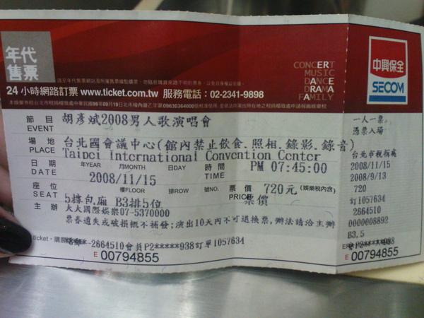 我的門票^^
