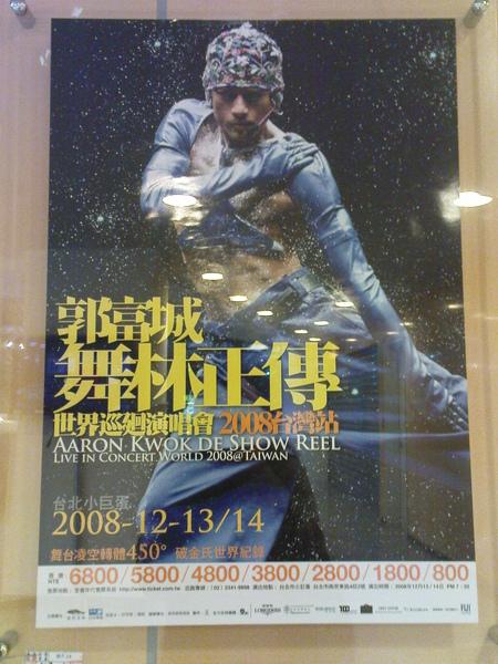 演唱會海報