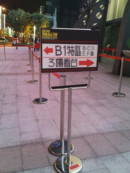座位區指示牌