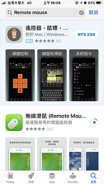 日日三西 開箱 無線滑鼠 remote mouse