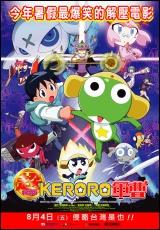 KERORO軍曹超劇場版