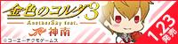 金色のコルダ3 AnotherSky feat.神南