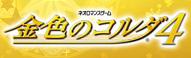 『金色のコルダ4』公式サイト