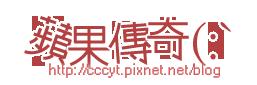 蘋果傳奇logo.png